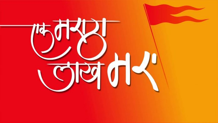 maratha aarkshan